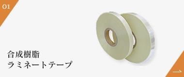 合成樹脂ラミネートテープ