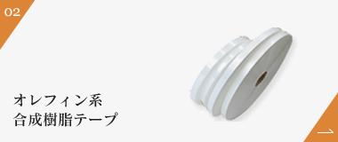 オレフィン系合成樹脂テープ
