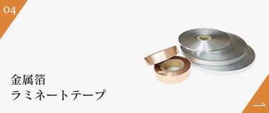 金属箔ラミネートテープ
